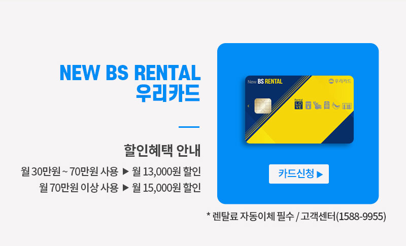 NEW BS RENTAL 우리카드